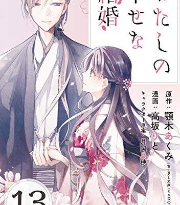 わたしの幸せな結婚 ネタバレ分冊版13巻【美世に危機が!?】
