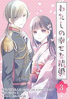 わたしの幸せな結婚 ネタバレ分冊版3巻【清霞が感じた違和感】